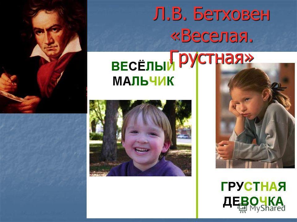 Л.В. Бетховен «Веселая. Грустная»