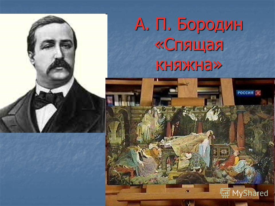 А. П. Бородин «Спящая княжна»