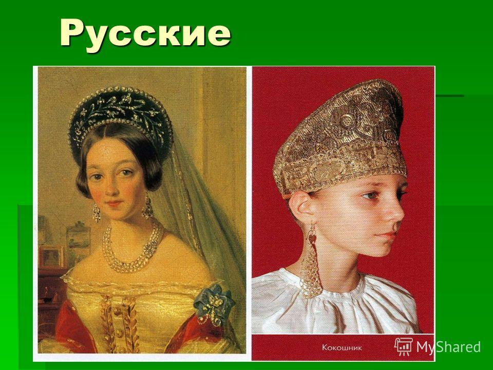 Русские кокошники