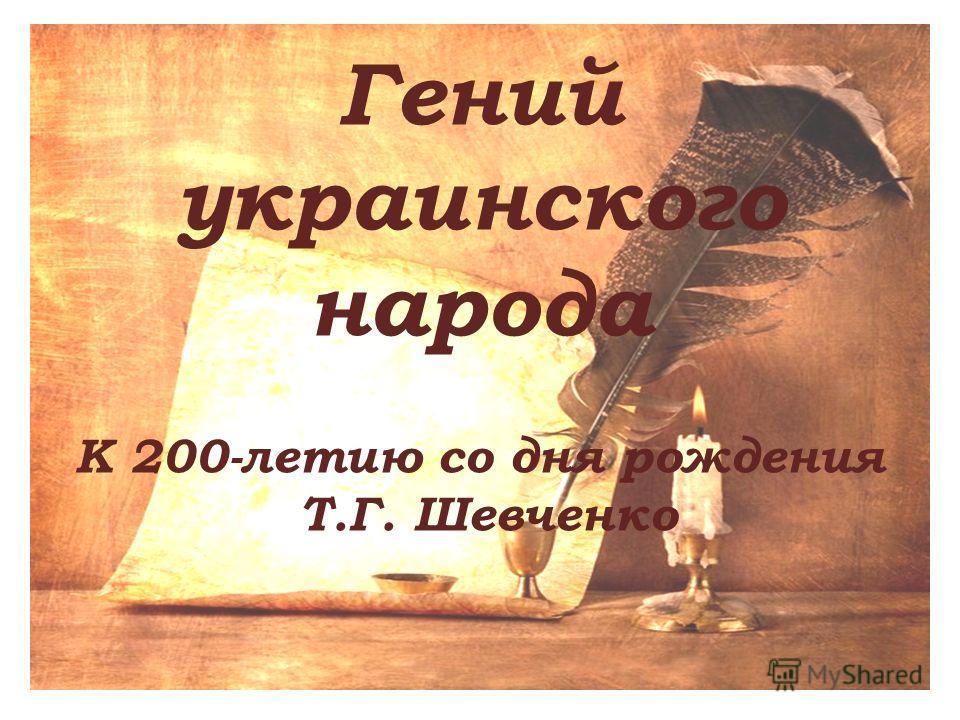 Гений украинского народа К 200-летию со дня рождения Т.Г. Шевченко