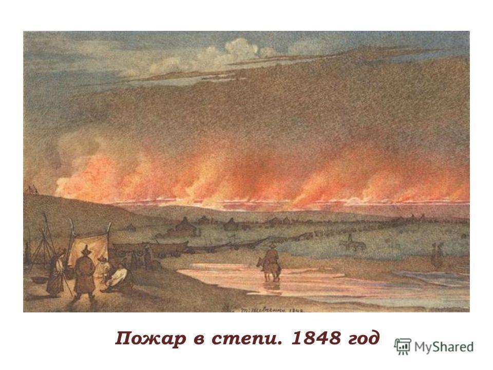 Пожар в степи. 1848 год