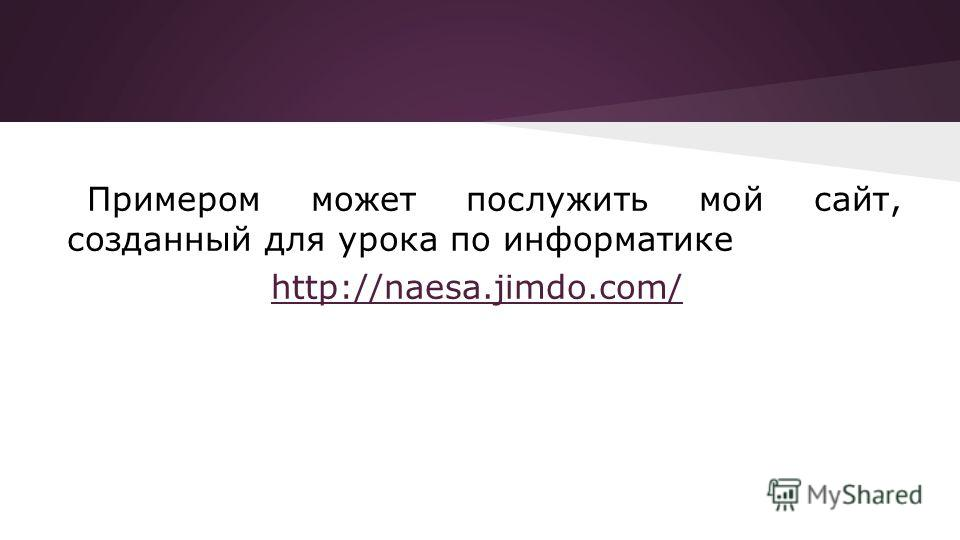 Примером может послужить мой сайт, созданный для урока по информатике http://naesa.jimdo.com/
