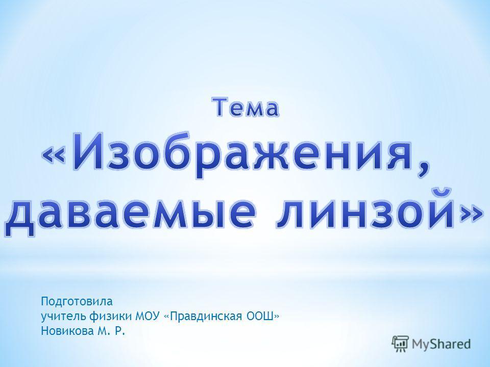 Подготовила учитель физики МОУ «Правдинская ООШ» Новикова М. Р.