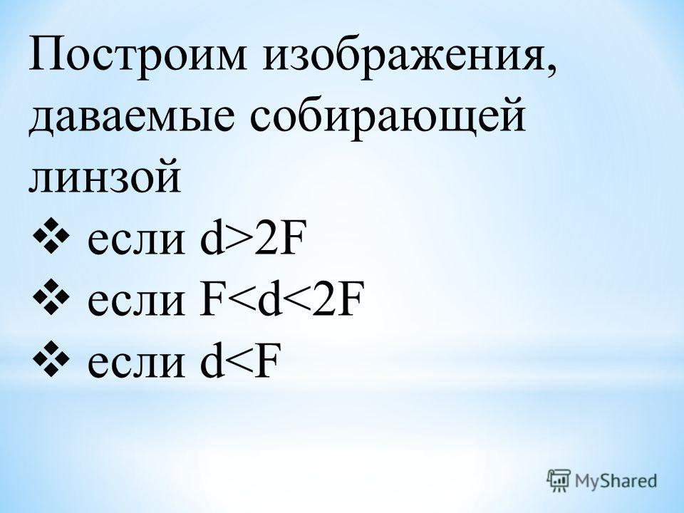 Построим изображения, даваемые собирающей линзой е сли d>2F е сли F