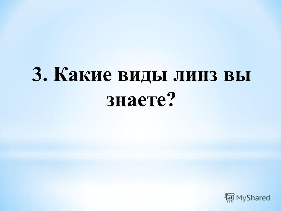 3. Какие виды линз вы знаете?