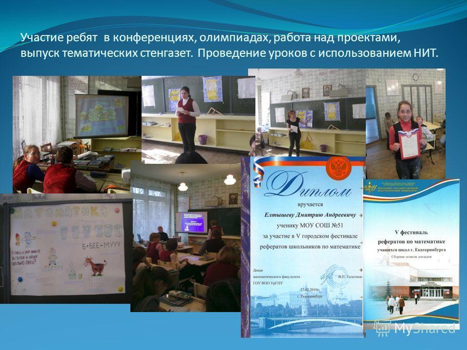 Участие ребят в конференциях, олимпиадах, работа над проектами, выпуск тематических стенгазет. Проведение уроков с использованием НИТ.