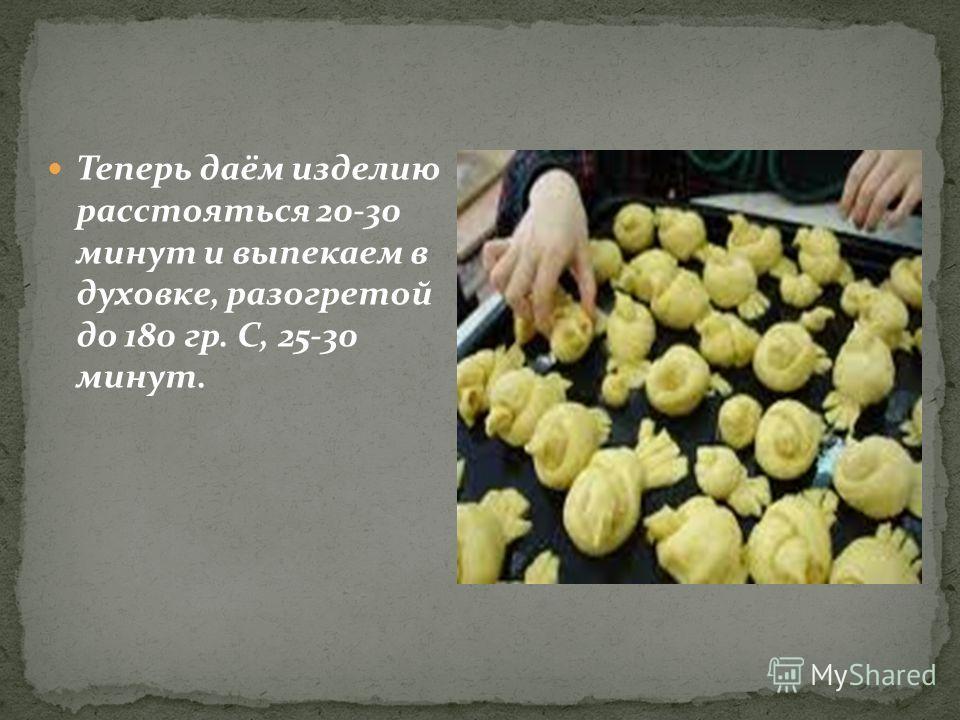 Теперь даём изделию расстояться 20-30 минут и выпекаем в духовке, разогретой до 180 гр. С, 25-30 минут.