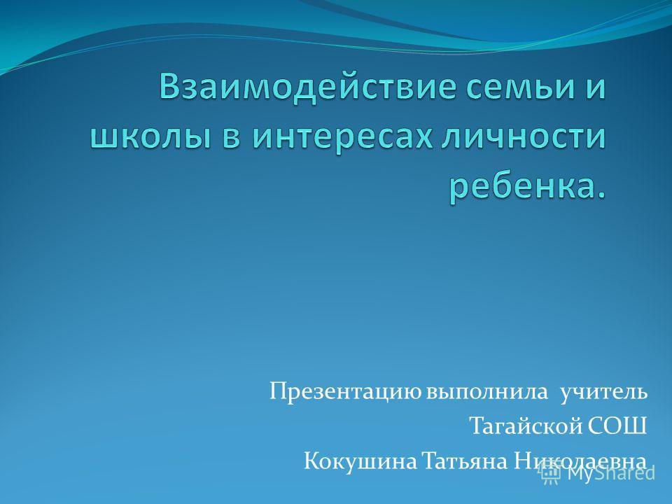 Презентацию выполнила учитель Тагайской СОШ Кокушина Татьяна Николаевна