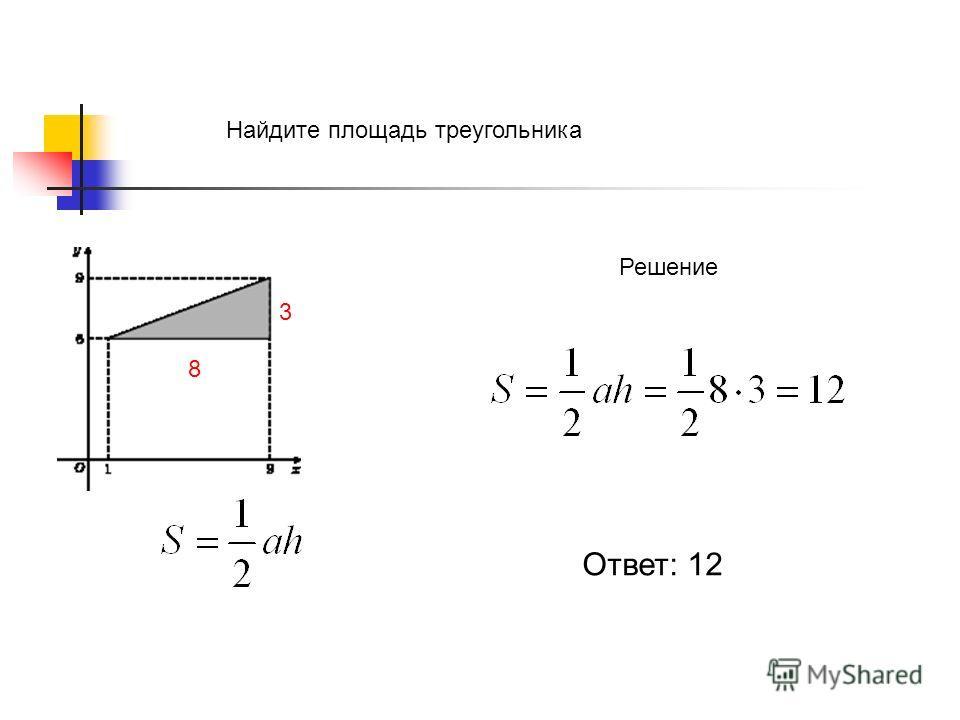 Найдите площадь треугольника Решение 8 3 Ответ: 12
