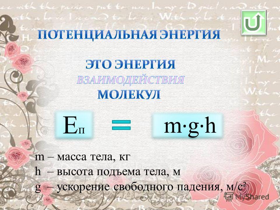 ЕпЕп ЕпЕп m g h m – масса тела, кг h – высота подъема тела, м g – ускорение свободного падения, м/с²