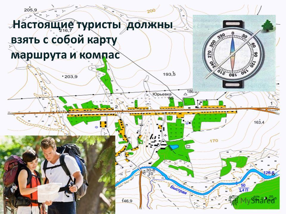 Настоящие туристы должны взять с собой карту маршрута и компас