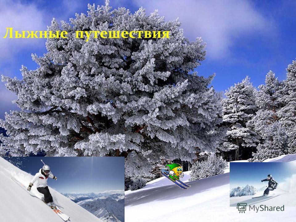 Лыжные путешествия