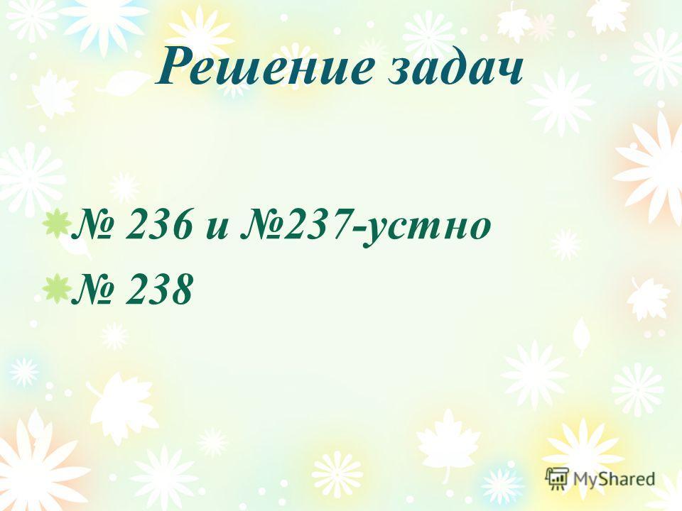 Решение задач 236 и 237-устно 238