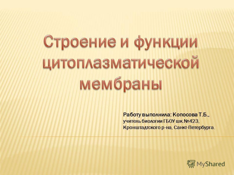 Работу выполнила: Копосова Т.Б., учитель биологии ГБОУ шк.423, Кронштадтского р-на, Санкт-Петербурга.