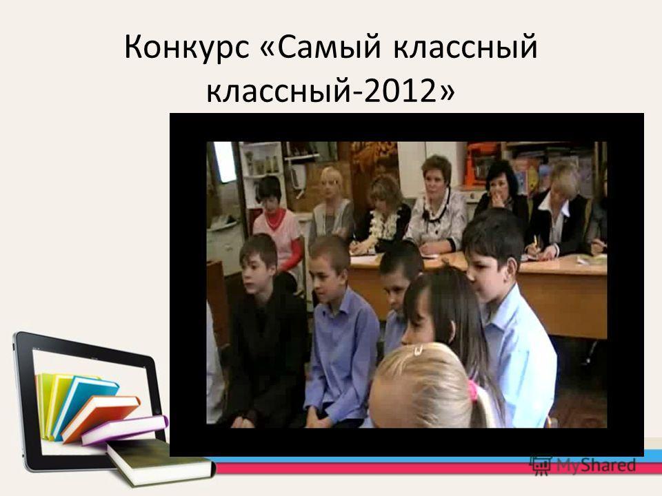 Конкурс «Самый классный классный-2012»