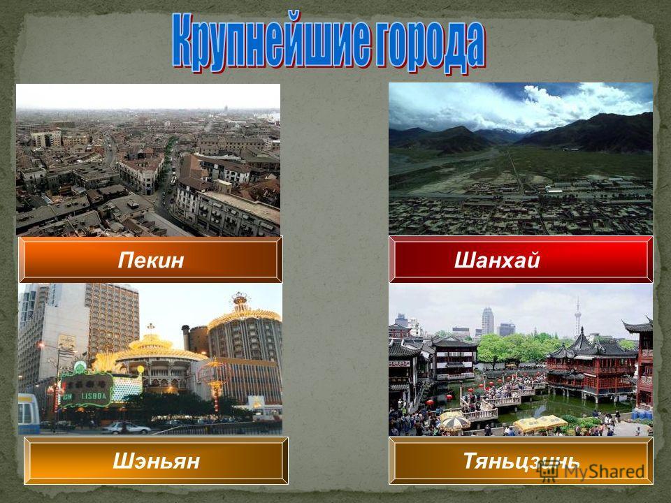 Пекин ШэньянТяньцзинь Шанхай