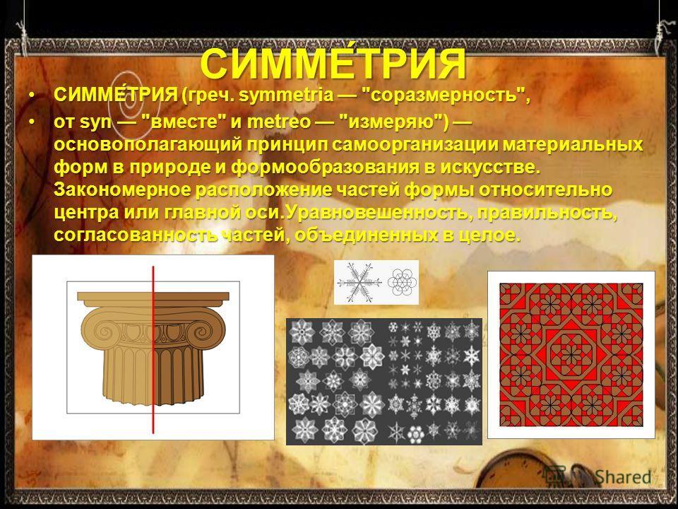 СИММЕ́ТРИЯ СИММЕ́ТРИЯ (греч. symmetria