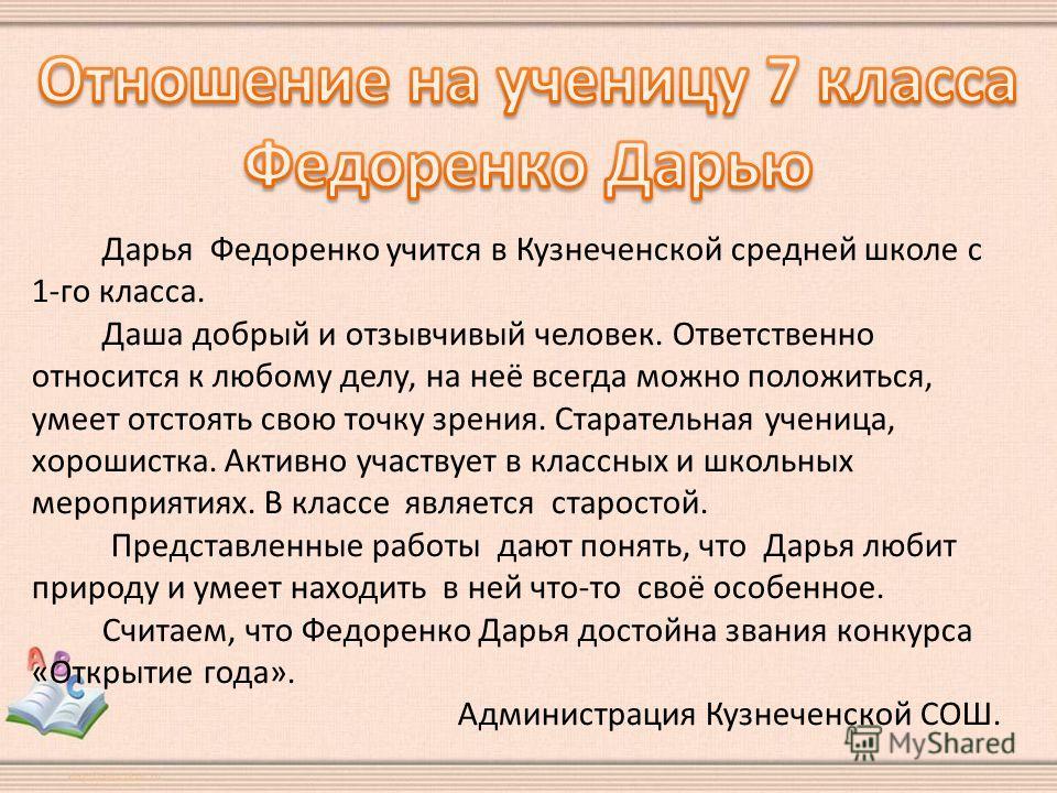 Дарья Федоренко учится в Кузнеченской средней школе с 1-го класса. Даша добрый и отзывчивый человек. Ответственно относится к любому делу, на неё всегда можно положиться, умеет отстоять свою точку зрения. Старательная ученица, хорошистка. Активно уча