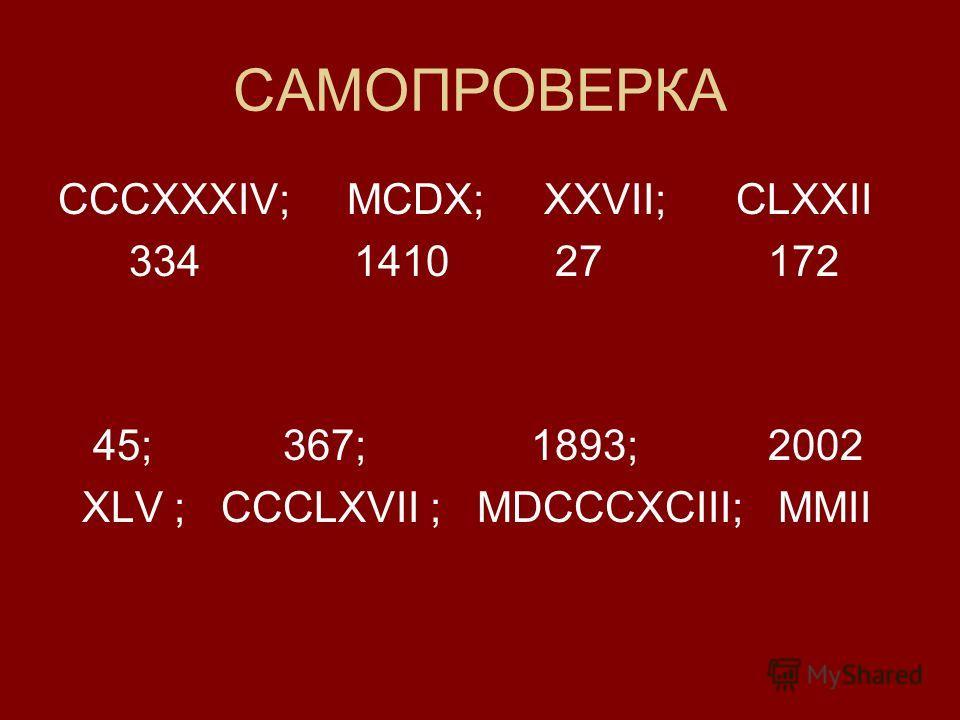 САМОПРОВЕРКА CCCXXXIV; MCDX; XXVII; CLXXII 334 1410 27 172 45; 367; 1893; 2002 XLV ; CCCLXVII ; MDCCCXCIII; MMII
