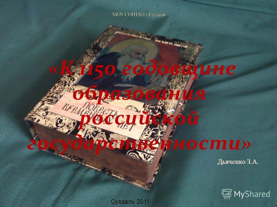 «К 1150 годовщине образования российской государственности» Дьяченко З.А. Суздаль 2011