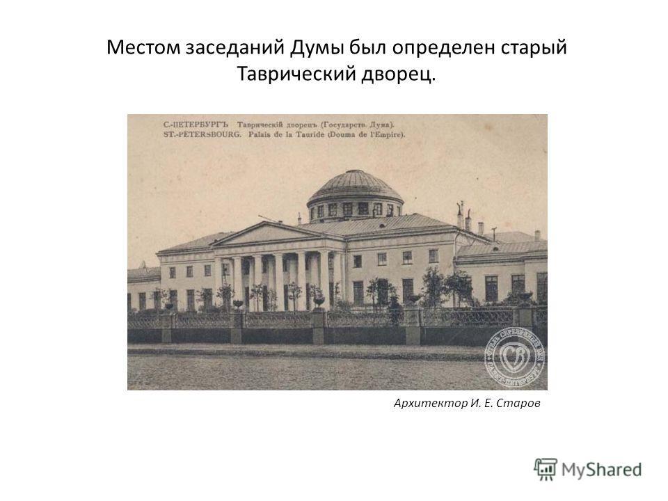 Местом заседаний Думы был определен старый Таврический дворец. Архитектор И. Е. Старов