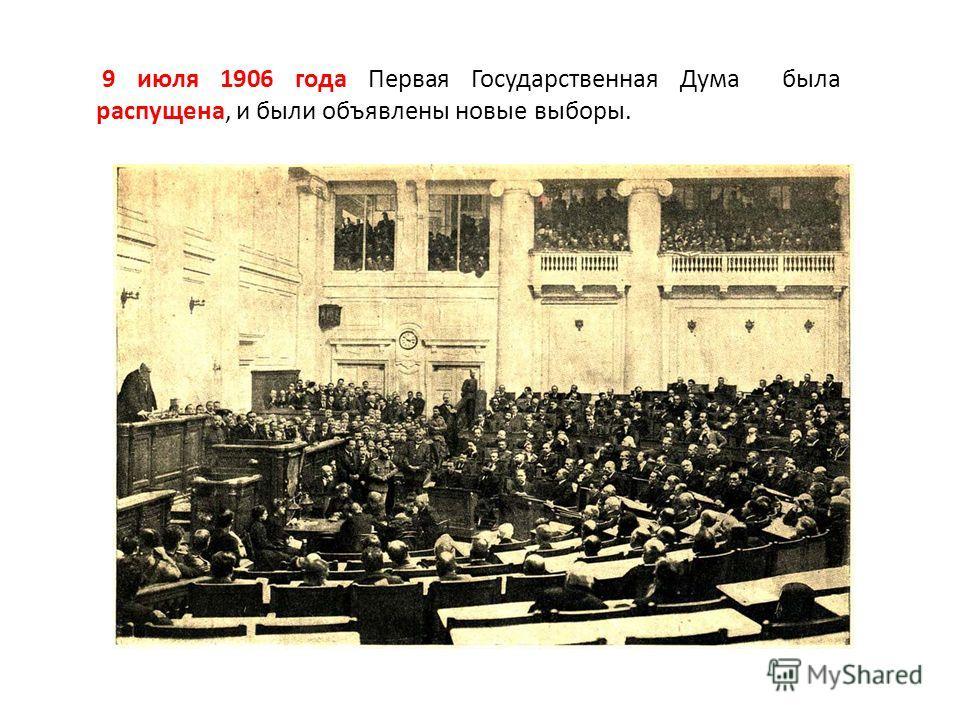 9 июля 1906 года Первая Государственная Дума была распущена, и были объявлены новые выборы.
