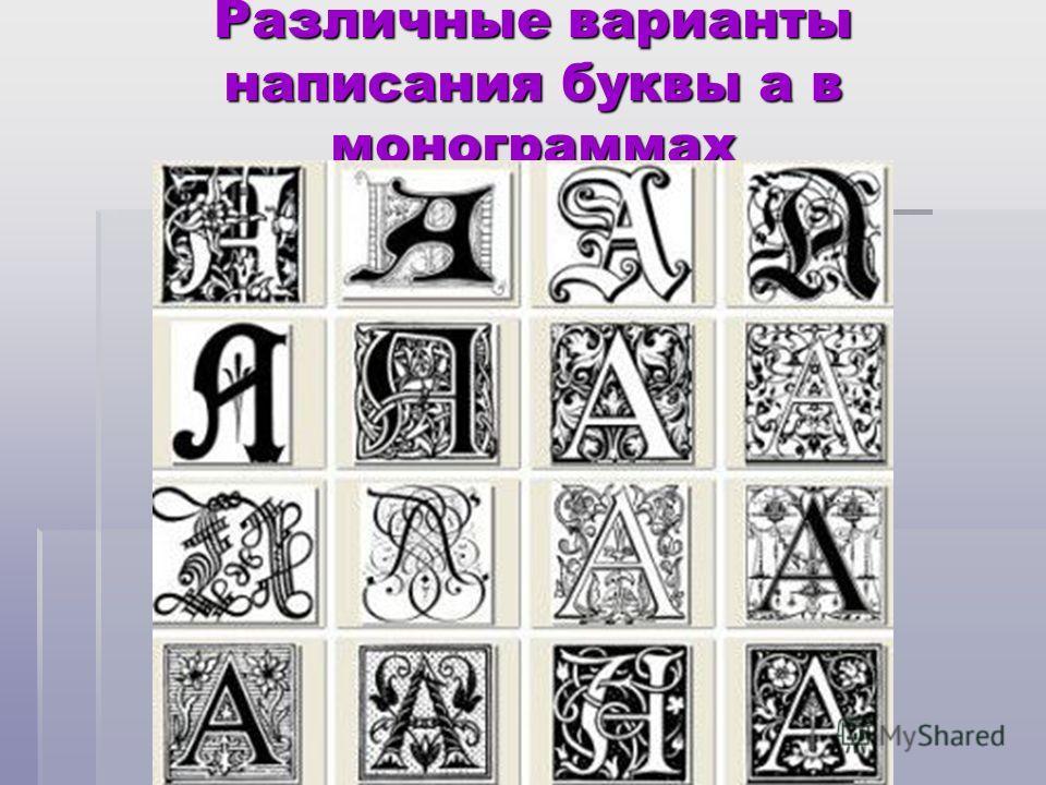 Различные варианты написания буквы а в монограммах