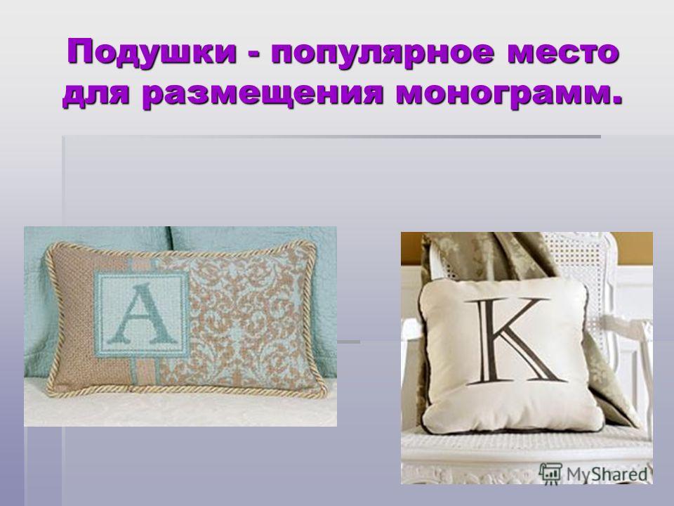 Подушки - популярное место для размещения монограмм.