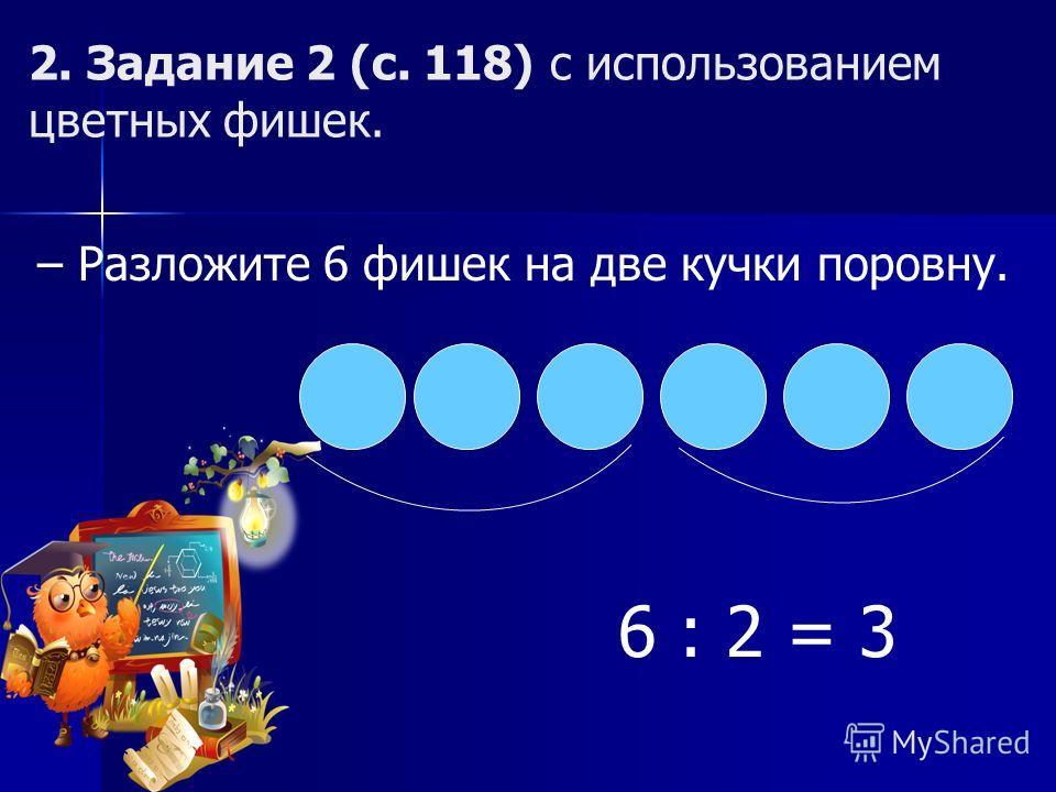 Работа по учебнику. 1. Задание 1 (с. 118). – Какое действие записано схемой ·= - Какому рисунку соответствует данная схема? – Сколько шаров в каждой кучке? - Сколько кучек? – Сколько всего шаров? 4 · 2 = 8
