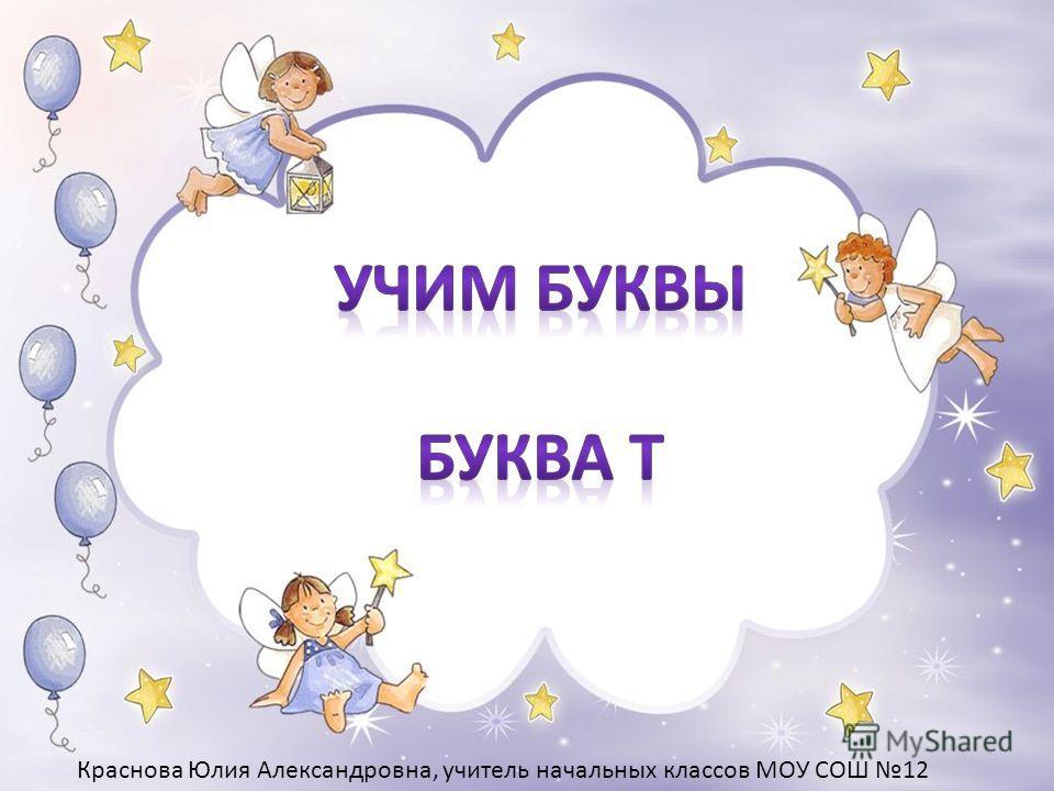 Краснова Юлия Александровна, учитель начальных классов МОУ СОШ 12
