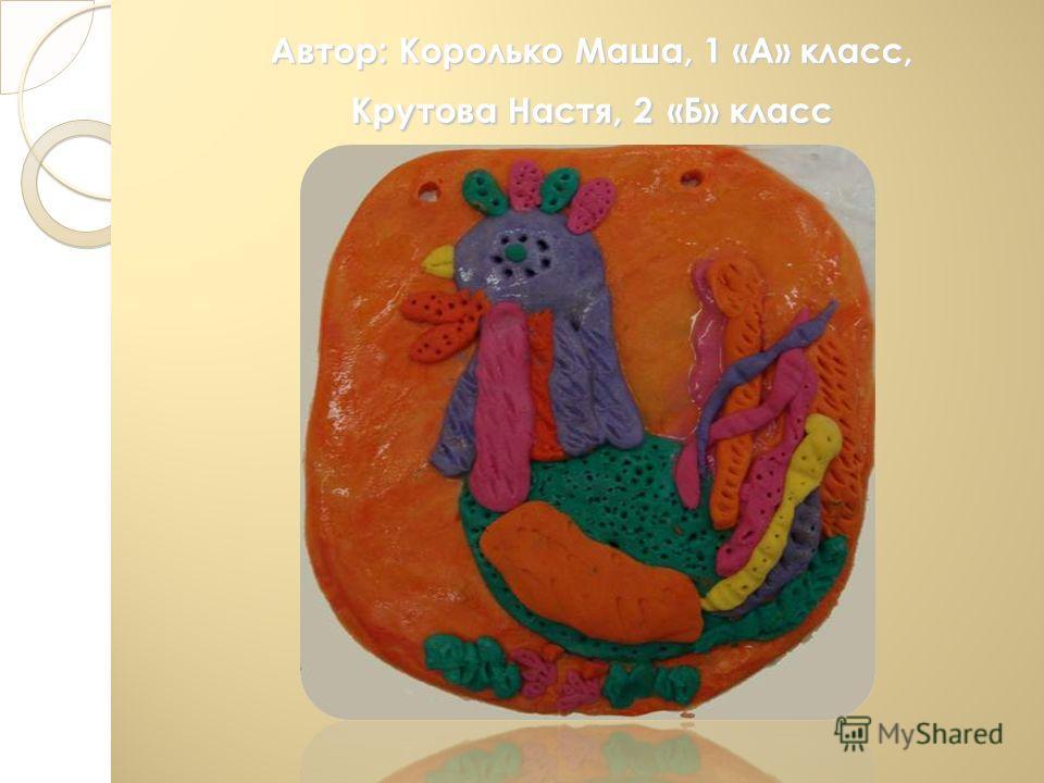 Автор: Королько Маша, 1 «А» класс, Крутова Настя, 2 «Б» класс