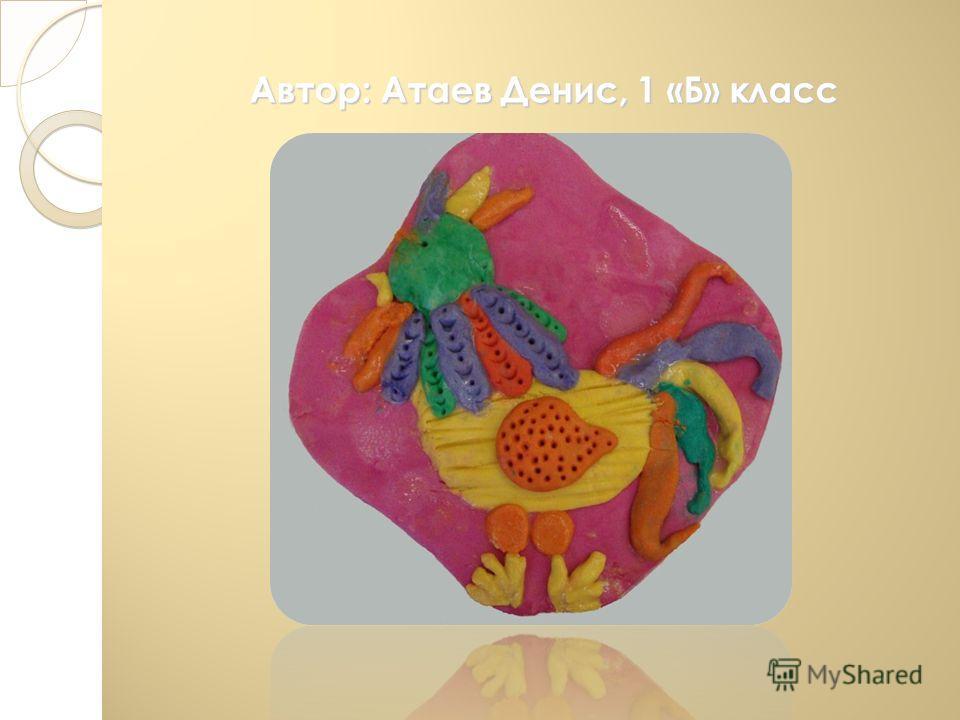 Автор: Атаев Денис, 1 «Б» класс