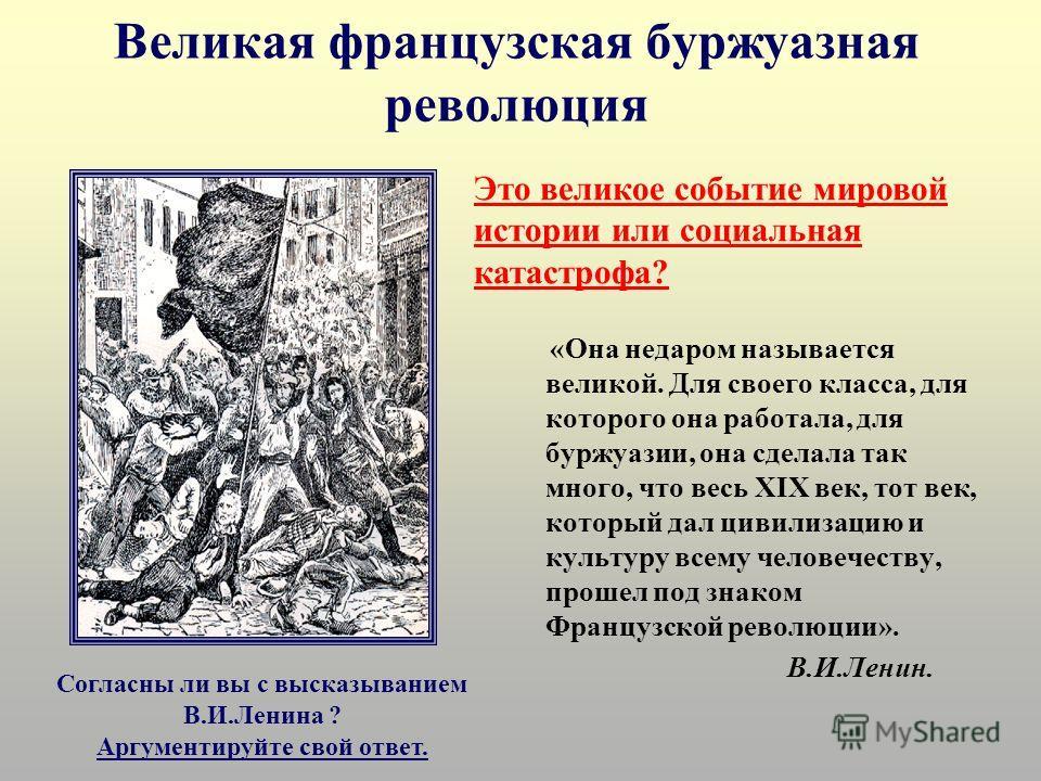 Великая французская буржуазная революция «Она недаром называется великой. Для своего класса, для которого она работала, для буржуазии, она сделала так много, что весь XIX век, тот век, который дал цивилизацию и культуру всему человечеству, прошел под