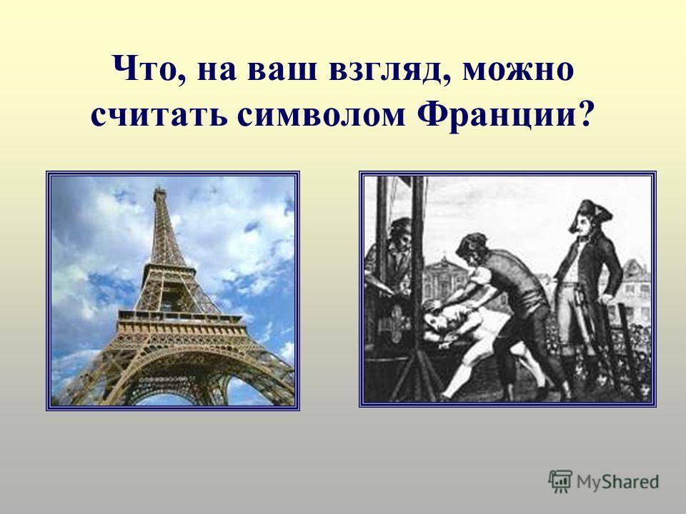 Что, на ваш взгляд, можно считать символом Франции?