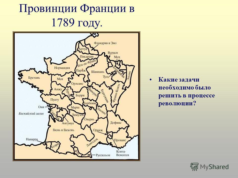 Провинции Франции в 1789 году. Какие задачи необходимо было решить в процессе революции?
