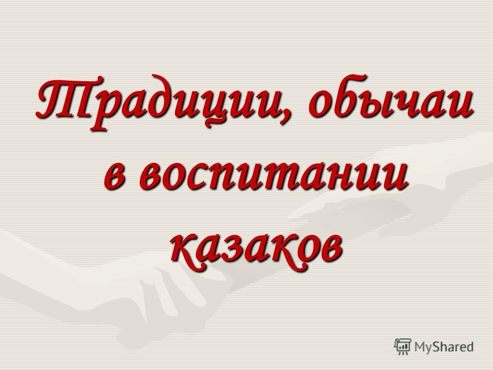 Традиции, обычаи в воспитании казаков