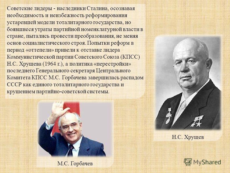 Советские лидеры - наследники Сталина, осознавая необходимость и неизбежность реформирования устаревшей модели тоталитарного государства, но боявшиеся утраты партийной номенклатурной власти в стране, пытались провести преобразования, не меняя основ с