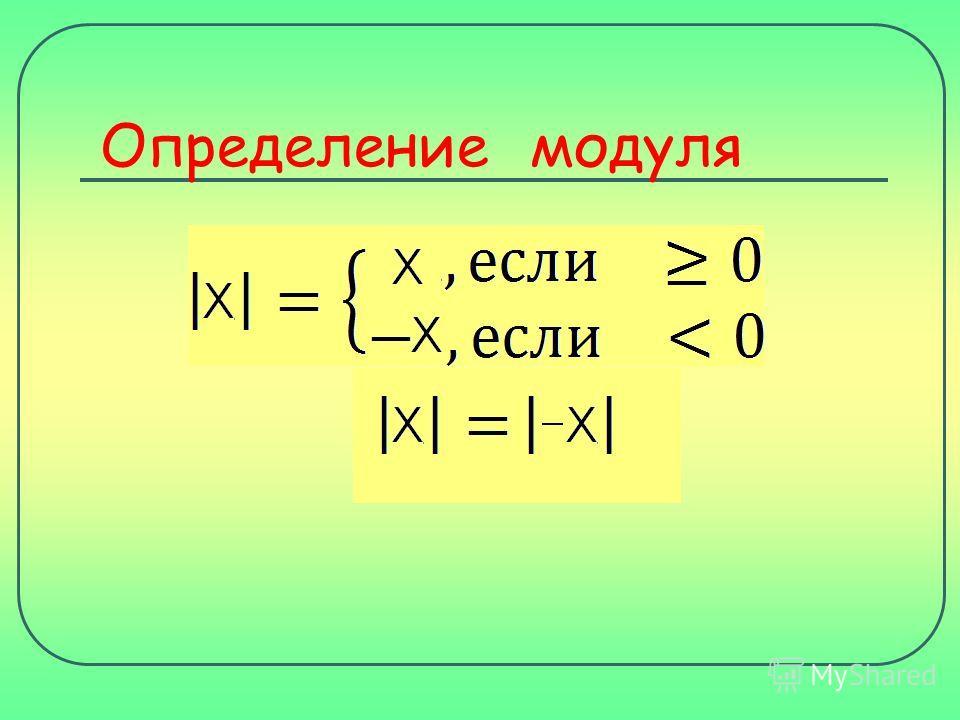 y=|x| y х 01