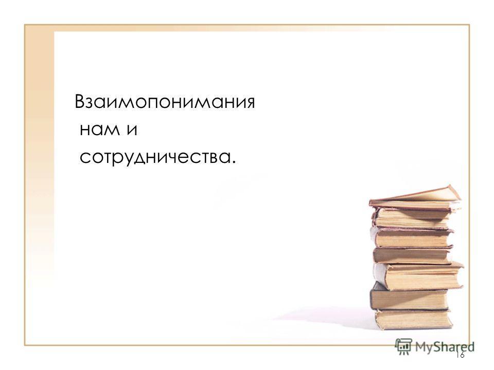 Взаимопонимания нам и сотрудничества. 16