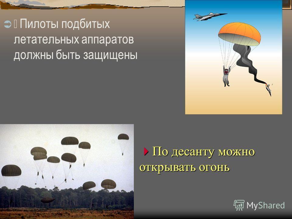 Пилоты подбитых летательных аппаратов должны быть защищены По десанту можно открывать огонь По десанту можно открывать огонь