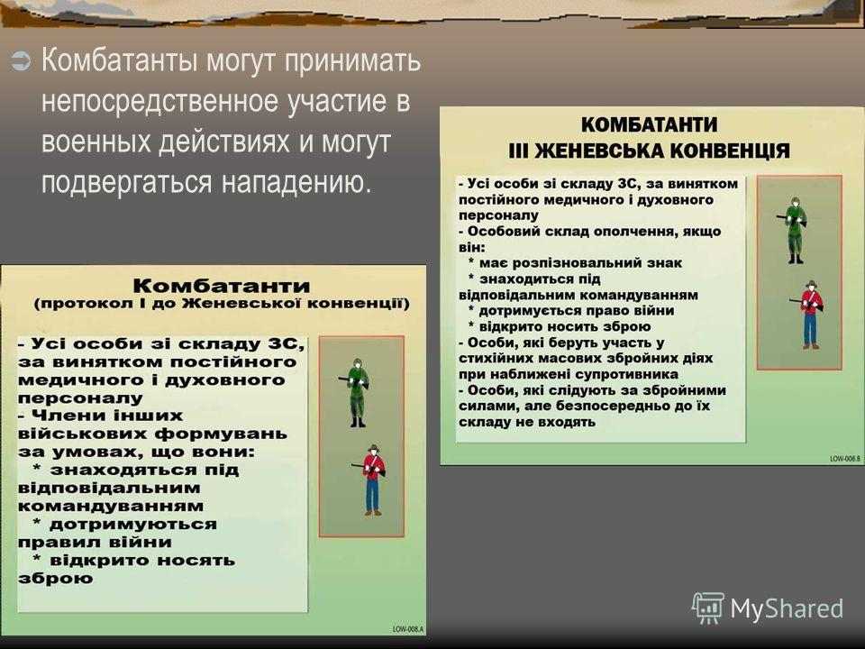 Комбатанты могут принимать непосредственное участие в военных действиях и могут подвергаться нападению.