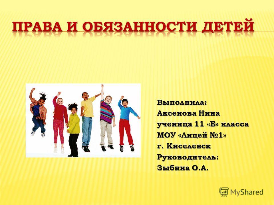 Выполнила: Аксенова Нина ученица 11 «Б» класса МОУ «Лицей 1» г. Киселевск Руководитель: Зыбина О.А.