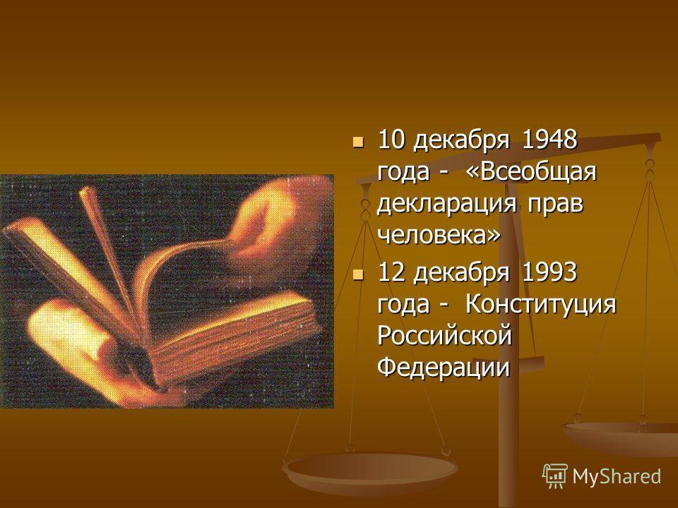 10 декабря 1948 года - «Всеобщая декларация прав человека» 12 декабря 1993 года - Конституция Российской Федерации
