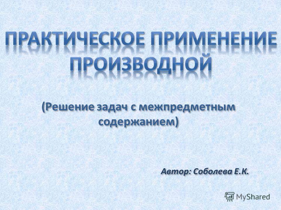 (Решение задач с межпредметным содержанием) Автор: Соболева Е.К.