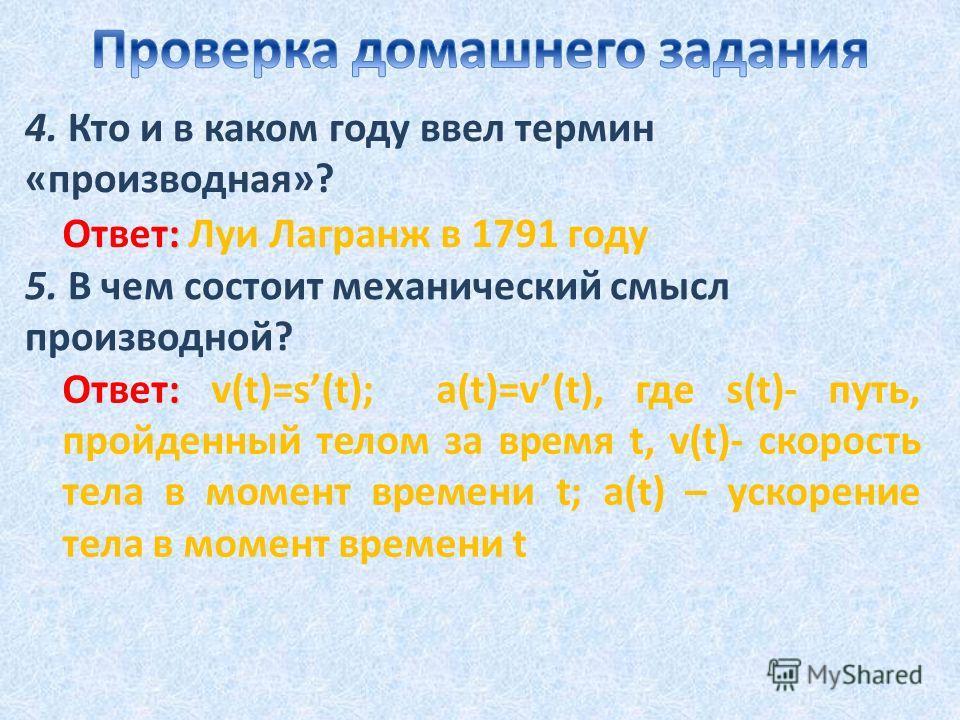 4. Кто и в каком году ввел термин «производная»? 5. В чем состоит механический смысл производной?