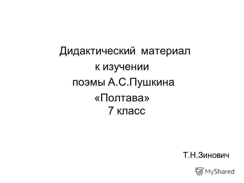 Дидактический материал к изучении поэмы А.С.Пушкина «Полтава» 7 класс Т.Н.Зинович