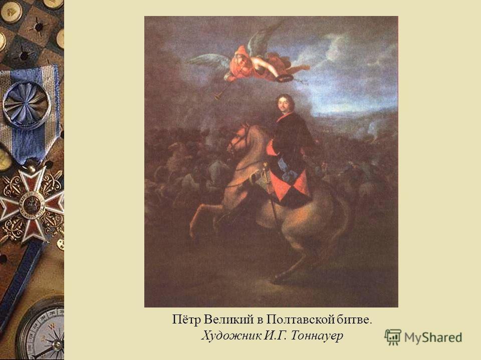 Пётр Великий в Полтавской битве. Художник И.Г. Тоннауер