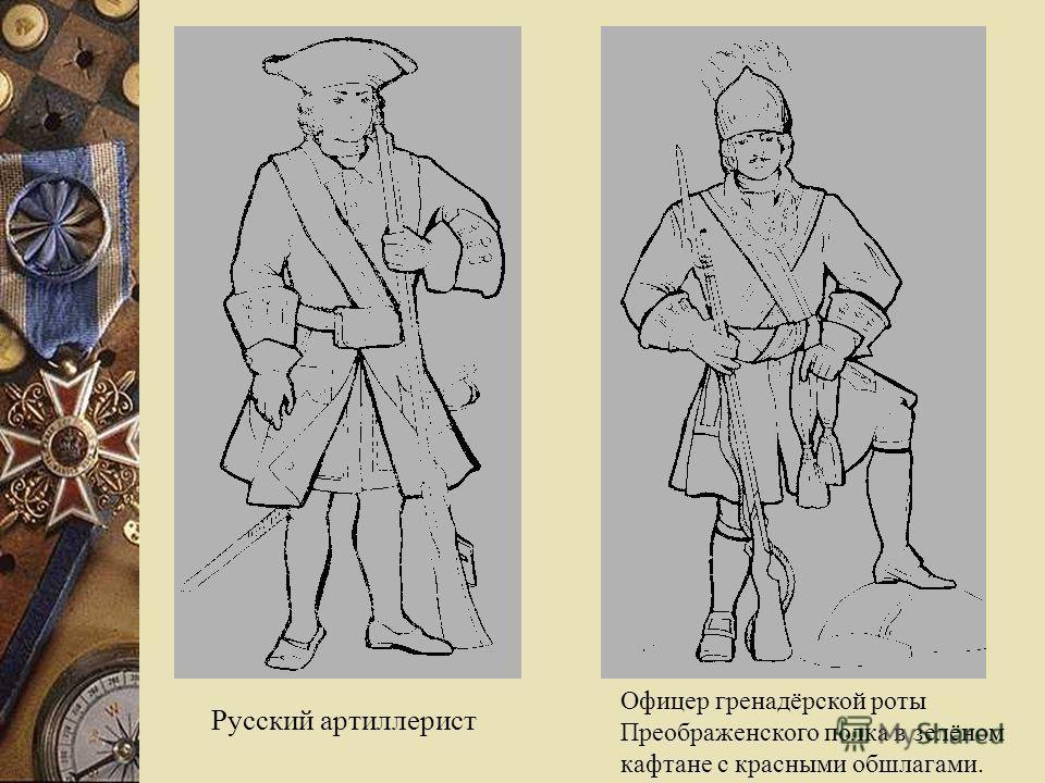Русский артиллерист Офицер гренадёрской роты Преображенского полка в зелёном кафтане с красными обшлагами.