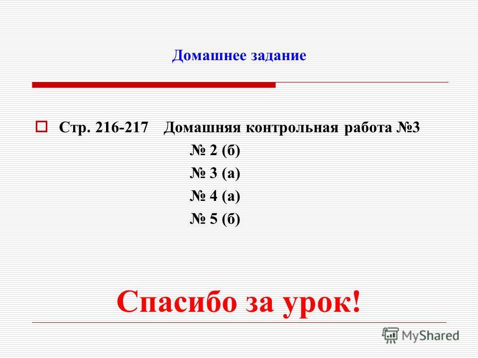 Домашнее задание Стр. 216-217 Домашняя контрольная работа 3 2 (б) 3 (а) 4 (а) 5 (б) Спасибо за урок!