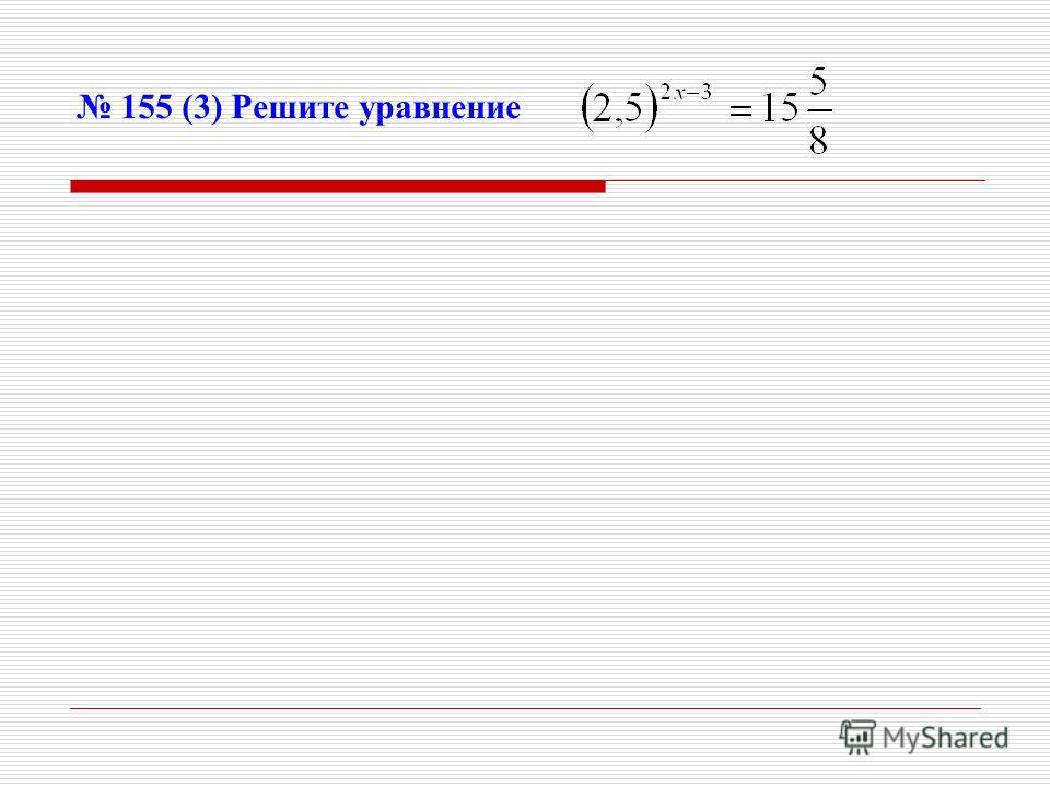 155 (3) Решите уравнение